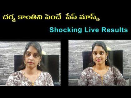 Shocking with Amazing Results || చర్మ కాంతి ని పెంచే  పేస్ మాస్క్ || Beauty tips telugu