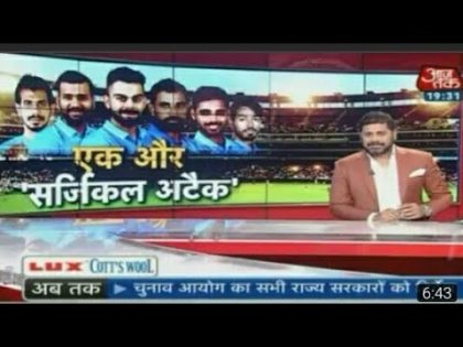 Aaj tak live cricket News today, India Vs New Zealand 3rd ODI match highlights! Cricket News