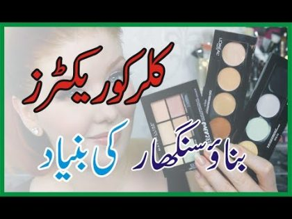 Colour Corector   Basic Make Up Tips l Health and Beauty Tips and Tricks