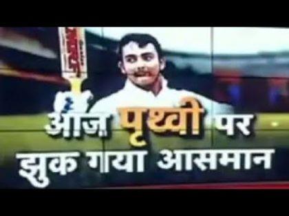Prithvi Shaw 134 runs against Westindies/aajtak cricket news today/cricket news