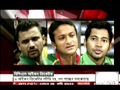 Bangla Cricket News BPL, 6 BD Icon Player Selected For BPL, jamunasports 12 Oct 2015