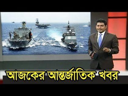 আজকের আন্তর্জাতিক খবর ০৬ মার্চ ২০১৯ – INTERNATIONAL NEWS BANGLA
