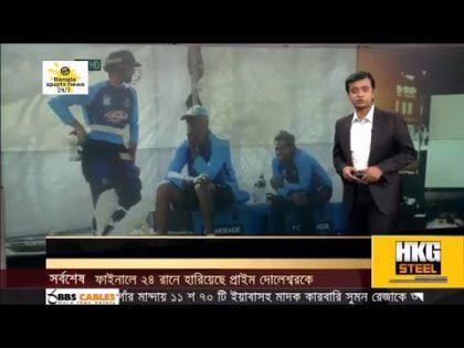 rater ekattor khelajog | bangla sports news | cricket news today | bangladesh cricket news
