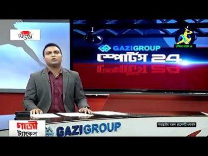 Bangladesh cricket news today || Bangladesh sports news today || Bangladesh football news today