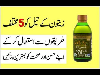 Health And Beauty Tips In Urdu | Olive Oil Beauty Tips In Urdu Hindi | Zaitoon Ke Tel Ke Fayde