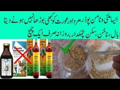HEALTH AND BEAUTY TIPS IN URDU/BEST HOME MADE MULTI VITAMIN POWDER FOR SKIN,HAIR,NAILS, ANTI AGING
