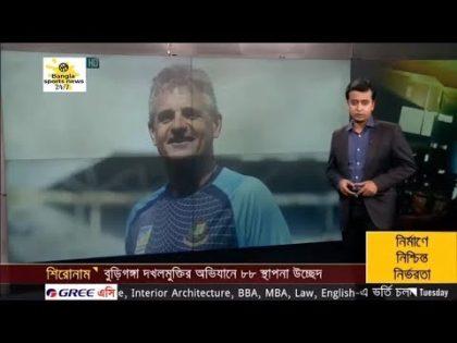 rater ekattor khelajog | bangla sports news | today bangladesh cricket news | news bd