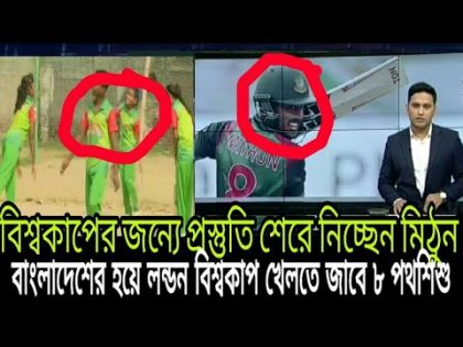 Sports news today। khelar khobor today।bangla sports news।bangladesh cricket news
