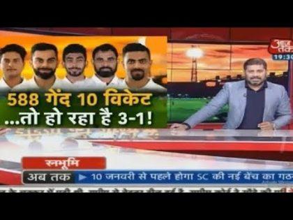 Cricket news today, Aaj tak cricket news today, India vs Australia 4th test match