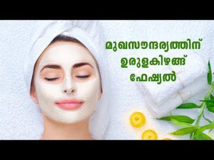 നല്ല സുന്ദരിയാവാൻ ഉരുളകിഴങ്ങ് ഫേഷ്യൽ | Beauty Tips In Malayalam