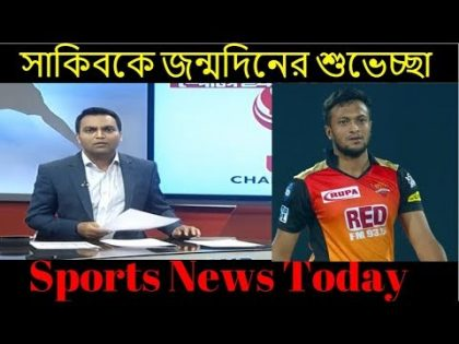 Sports News Today || BD Cricket News
