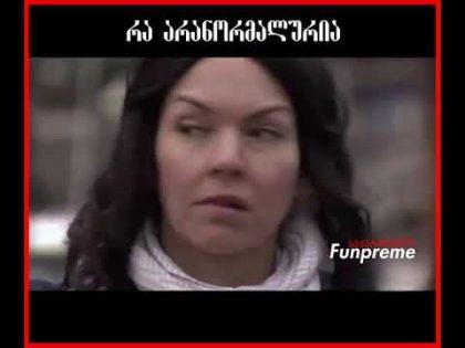 რა არანორმალურია – Funpreme