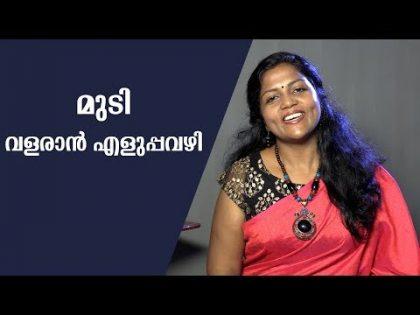 മുടി തഴച്ചു വളരാൻ ഒരു എളുപ്പവഴി || Malayalam Beauty Tips For Hair Growth And Care || PINK