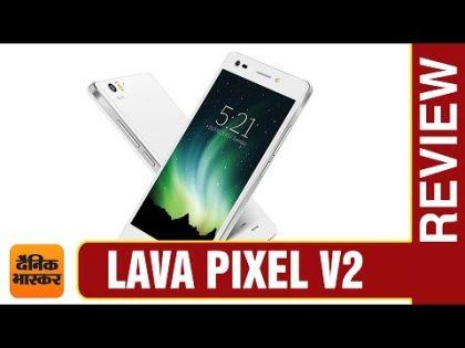 Lava Pixel V2 Review || Smartphone and Gadget Review || Dainik Bhaskar