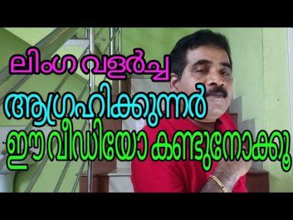 ലിംഗ വളർച്ച ആഗ്രഹിക്കുന്നവർ ഈ വീഡിയോ കണ്ടു നോക്കൂ / natural health tips and beauty tips in Malayalam