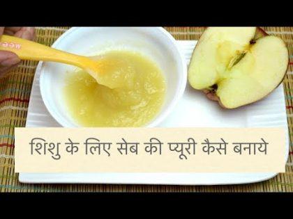 Baby Food Recipe In Hindi : शिशु के लिए सेब की प्यूरी कैसे बनाये  Steamed Apple Puree