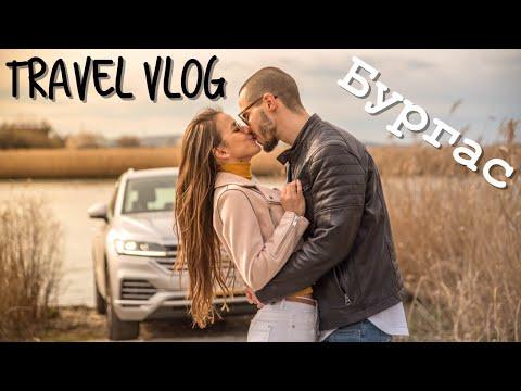 Travel Vlog – Бургас