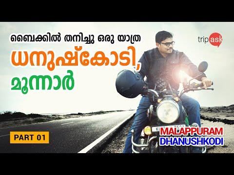 Malappuram to Dhanushkodi – Munnar Solo Bike Trip   Malayalam Travel Vlog   Part 01