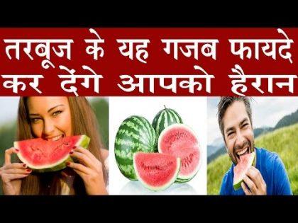 तरबूज खाने के यह फायदे नहीं जानते होंगे आप।Health And Beauty Benefits Of Watermelon In Hindi
