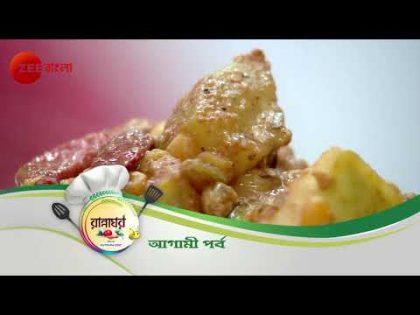 Rannaghor – Zee Bangla Food Recipe – Epi 3729 – February 15, 2018 – Cooking Show Tv Serial – Preview