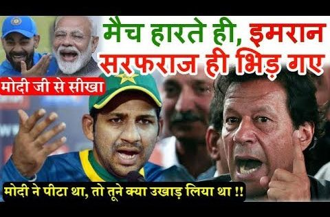 Pakistan Cricket Match defeat, storms Pakistan. Imran Khan and Sarfaraz vs Modi and Kohli