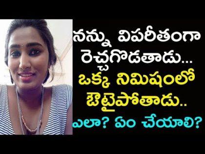 ఒక్క నిమిషంలో ఔటైపోతాడు….నేనేం చేయాలి? Telugu Health and Beauty Tips