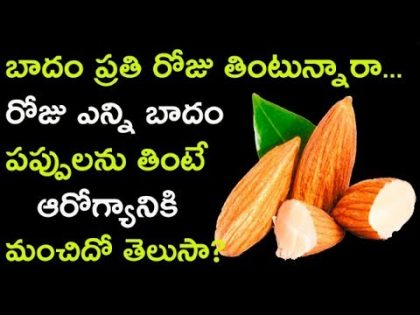 almonds health and beauty benefits in telugu|telugu health tips|health tips|almonds benefits