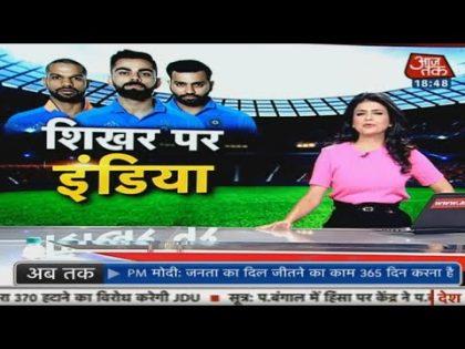 India vs Australia India Batting Match Highlights || 9 Jun || Aaj Tak Cricket News today ||