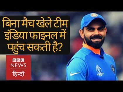 INDIA vs New Zealand: क्या India बिना Semifinal Match खेले Final में पहुँच सकता है? (BBC Hindi)