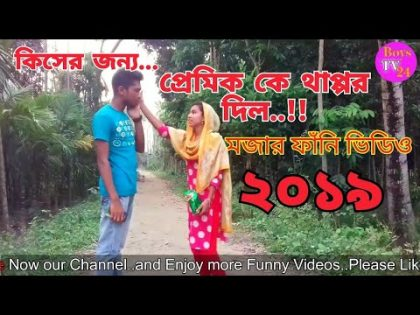 Indian New funny Video😄-😅Bangla Funny Comedy Videos 2019-Episode-3   Funny Fails    Boys Tv 24