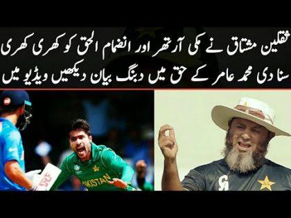 Muhammad Amir Latest Cricket News | World Cup 2019 | Pakistan Squad – Junoon TV