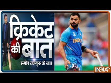 Cricket Ki Baat: कोहली को हटाओगे तो जीत कहां से पाओगे?