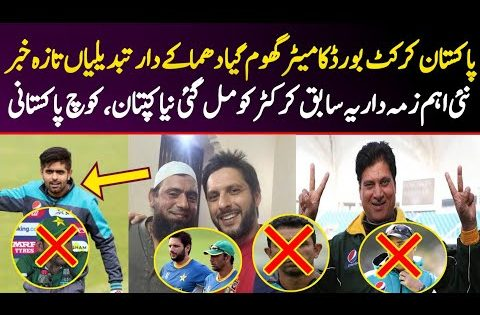Pakistan cricket board made big changes in cricket Pak – Saqi Sport