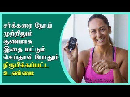 சர்க்கரை நோய் முற்றிலும் குணமடைய இதை மட்டும் செய்தால் போதும்..! | Nimalan | Health & Beauty Plus