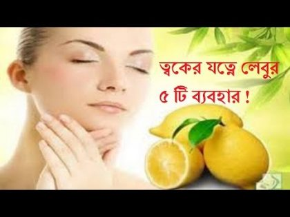 5 Use lemon skin care  ! bangla beauty tips video ! health care bangla tips
