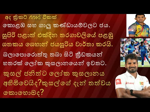 today cricket news combo.what about kusal janith perera??