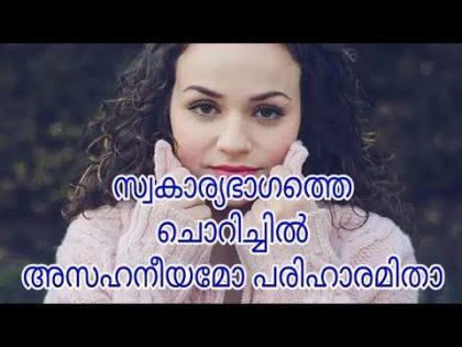 സ്വകാര്യഭാഗത്തെ ചൊറിച്ചിലിന് പരിഹാരമിതാ പ്രകൃതിദത്തമായി /natural health and beauty tips in Malayalam