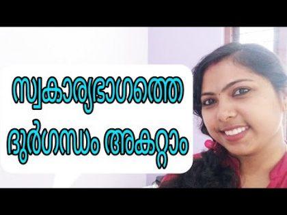 സ്വകാര്യഭാഗത്തെ ദുർഗന്ധം മാറാൻ / Natural health and beauty tips in Malayalam