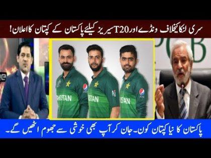 PCB announced new captain of Pakistan cricket team:48 news