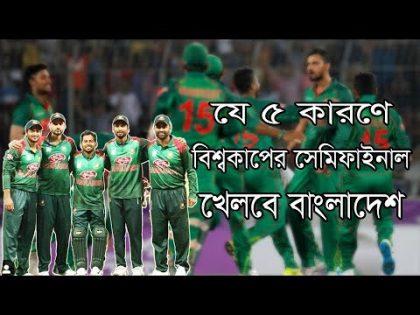 টাইগারদের বিশ্বজয়ের সেরা সুযোগ এবারই l Bangladesh Cricket news l Allrounder l