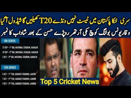 Sri lanka Tour of Pakistan Schedule Announced 2019 | Top 5 Cricket News