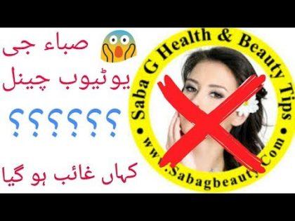 Saba G Health And Beauty Tips Chanel Kidr Gaib Ho Gaya Ha