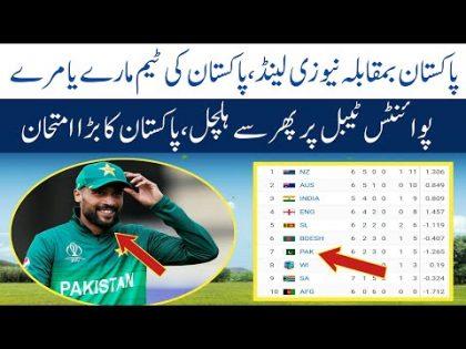 Pakistan vs Newzeland | Points table Latast News | Pakistan Cricket News |