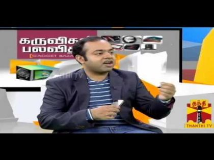 KARUVIGAL PALAVITHAM (A GADGET BAZAR) – Google Nexus 5, Samsung Chromebook Review 01.12.2013