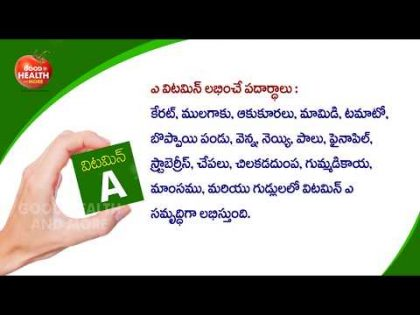 Health Benefits of Vitamin A I Telugu Health Tips II Best Health and Beauty Tips | Beauty Tips