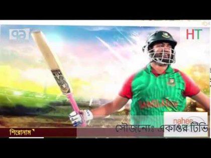 তামিমকে নিয়ে birthday উপলক্ষে বানানো ভিডিও  একাওর টিভি . Bangladesh Cricket News