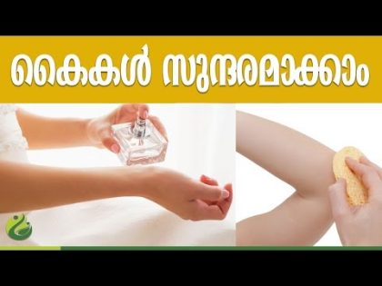 Malayalam health tips l hand beauty tips l malayalam health videos