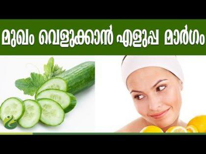 Malayalam health tips l malayalam beauty tips l malayalam health videos