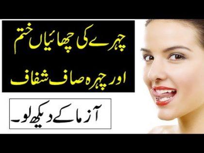 Beauty Tips For Freckles & Wrinkle Remover Skin Care Tips For Girls Pimples Blackhead removel