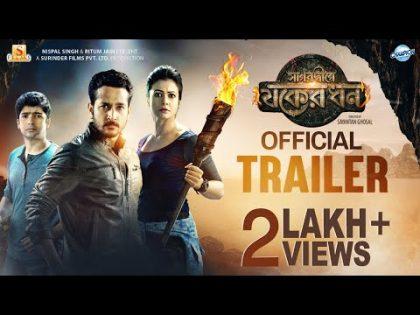 Sagardwipey Jawker Dhan | Official Trailer | Parambrata | Koel | Gaurav | Sayantan Ghosal